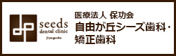 Seeds dental clinic